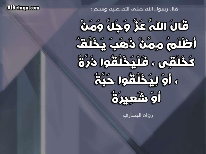 الاحاديث القدسية الصحيحة صور Qodsy022