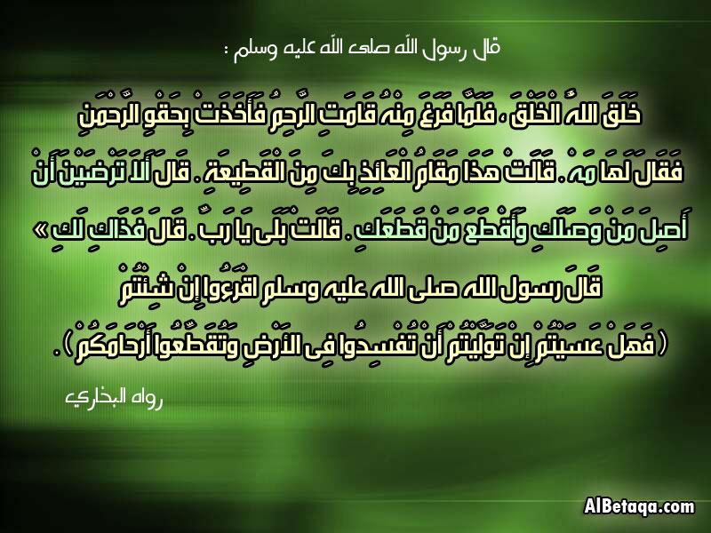 الاحاديث القدسية الصحيحة صور Qodsy025