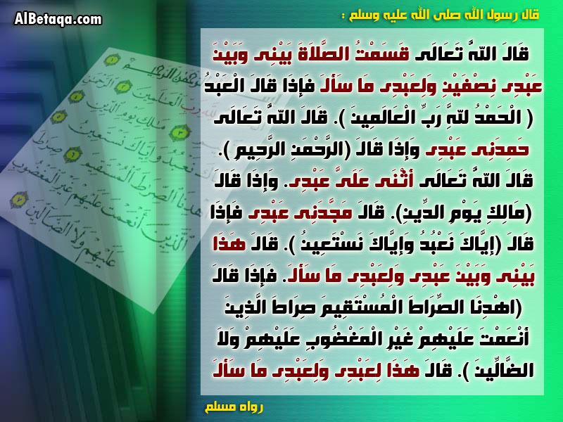 الاحاديث القدسية الصحيحة صور Qodsy026
