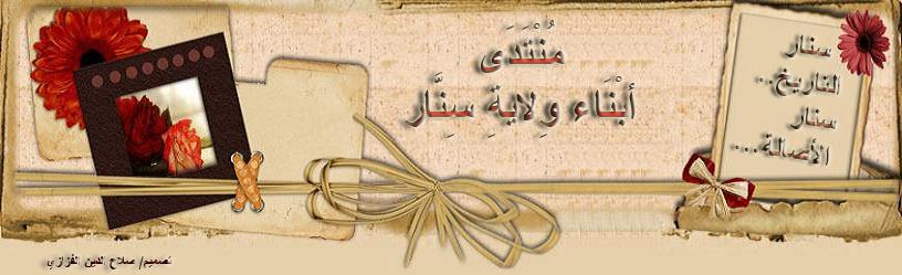 .: منتدى أبناء ولاية سنار :.