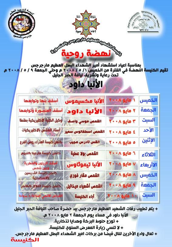 نهضة مارجرس في الفترة من 1 مايو حتي 10 مايو 2008 Nahda210