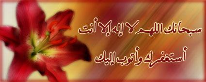 فتح الله الحميد المجيد Abeer_12