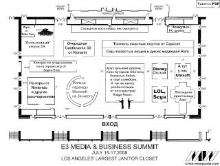 """План E3 2008 """"С особым цинизмом"""" 12"""
