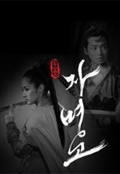 Ja Myung Go S_jamy10