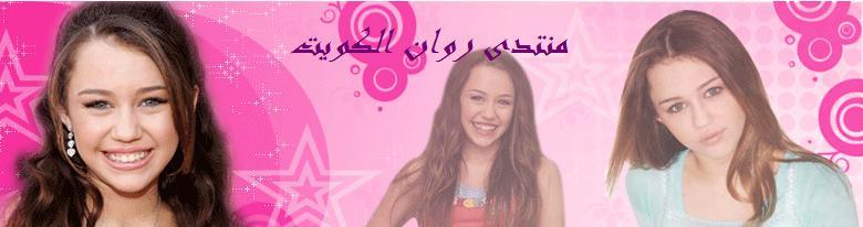 منتدى  روان الكويت