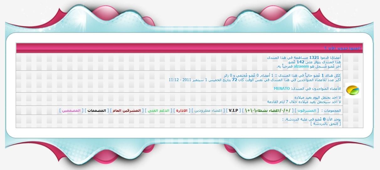 استايل في قمة الروعة والله اعجبني من كل قلبي حصريا تومبلايت  Ooouoo10