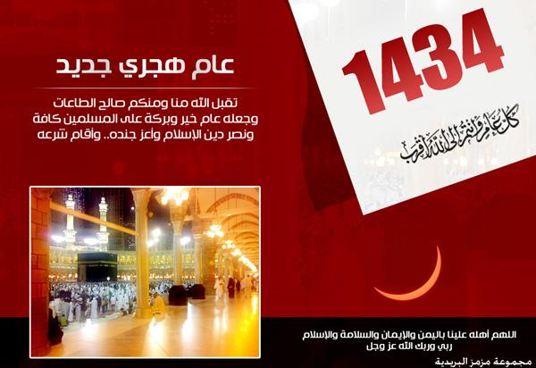 1434 هـ عام هجري جديد كل عام و أنتم بألف خير 1431110