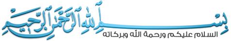 شرح موقع مسابقات الوظيف العمومي + ملف المشاركة 6n43px10