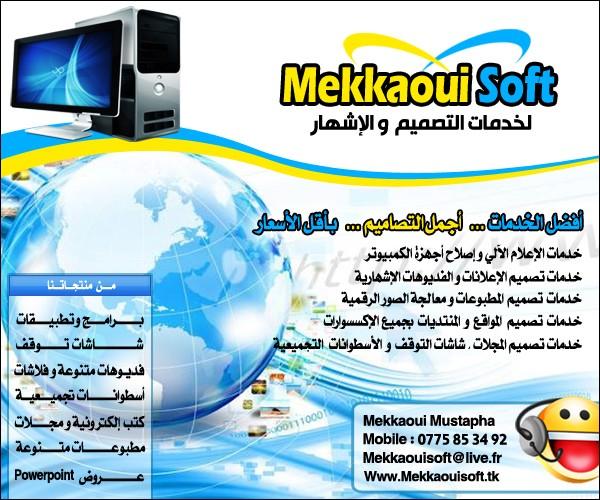 شركة مكاوي سوفت لخدمات التصميم و الإشهار Mekkao12