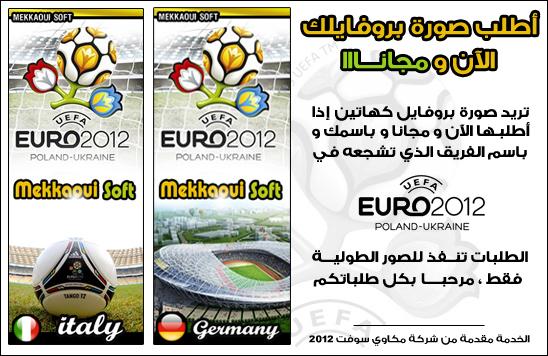 مجانا : أطلب صورة لبروفايلك على الفايس بوك EURO2012 Oouo_o10