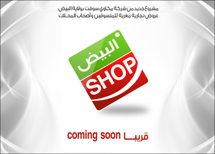 البيض shop : خدمة جديدة ... قريبـــــا Uoouo_10