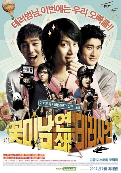 THe Attack on the Pin - up Boys [phim này Super Junior đóg nè] F7635010