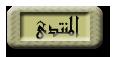 أيقونات الصفحة الرئيسية Caaaei10