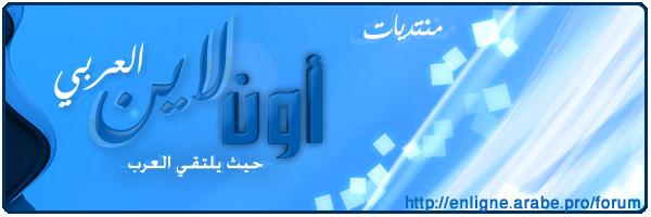 منتدى اون لاين العربي