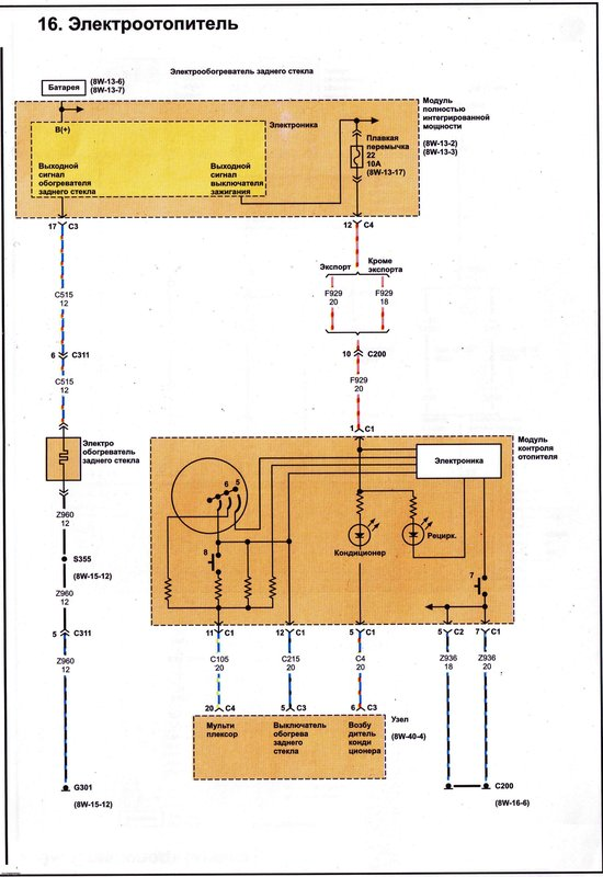 Электрические схемы 1611