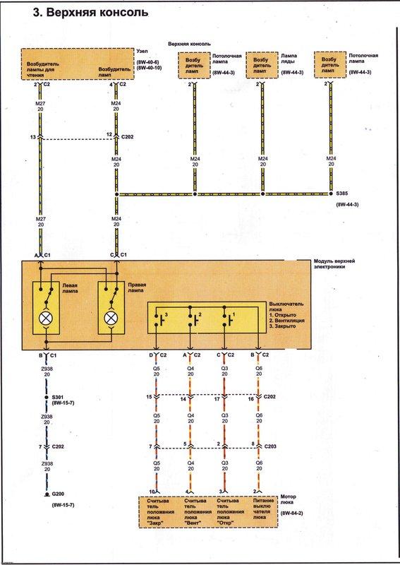 Электрические схемы 313