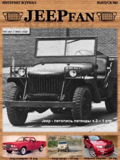 """Журнал """"JeepFan"""", вышел первый выпуск. Ddd11"""