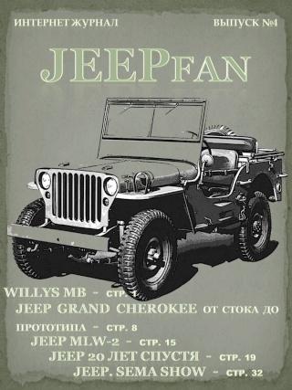 """Журнал """"JeepFan"""", вышел первый выпуск. Ddd_411"""