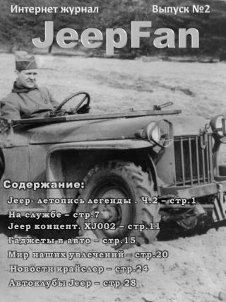"""Журнал """"JeepFan"""", вышел первый выпуск. Dyndud10"""