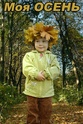 "Фотоконкурс ""Малыш и Осень"" Aeeonu13"