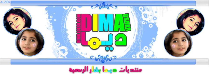 منتديات ديما بشار