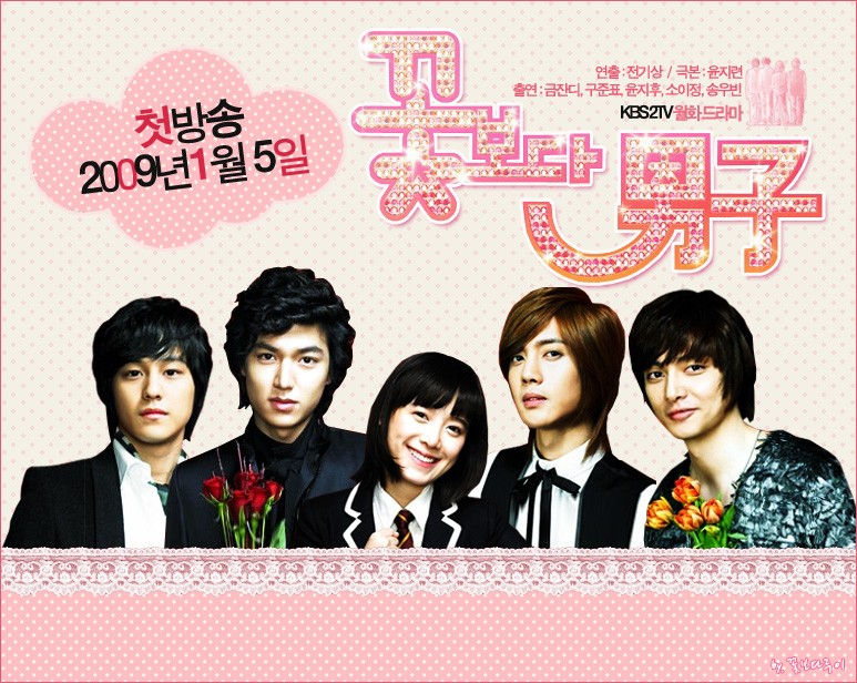 [K-Drama] Boys over Flowers Boys-o11