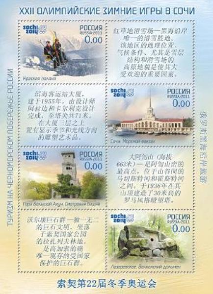 Timbres (Russie) - Jeux Olympiques Sochi 2014 Sochi-10