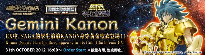 [TN Ottobre 2012] Saint Cloth Myth EX - Gemini Kanon - Pagina 8 81502310