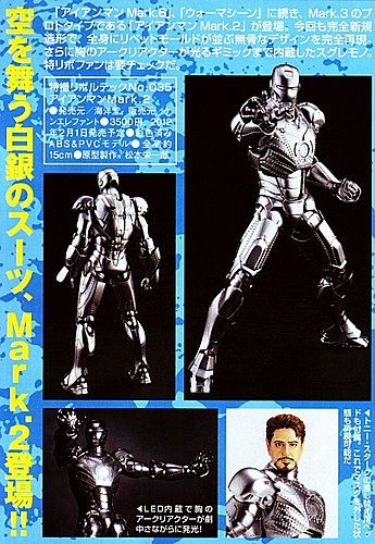 [REVOLTECH] Iron Man Mark 2 9tm8ur10