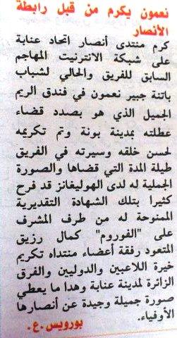 naamoun honnorer 53264310