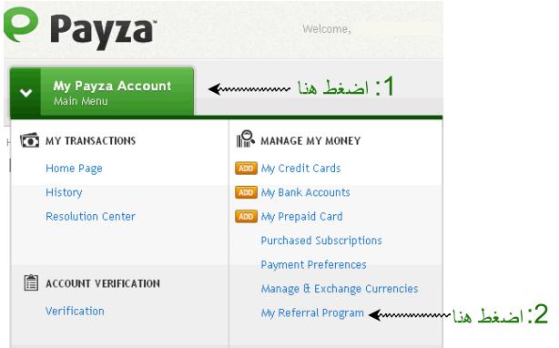 شرح التسجيل . فى بنك . Payza . + شرح الربح  115