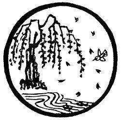 THẬP MỤC NGƯU ĐỒ 250px-17