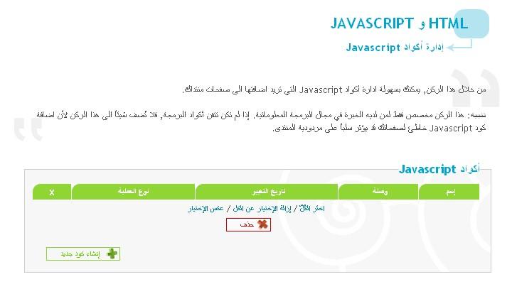 طريقة الصحيحة لوضع اكواد JAVASCRIPT  1010