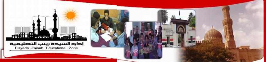 موقع إدارة السيدة زينب التعليمية