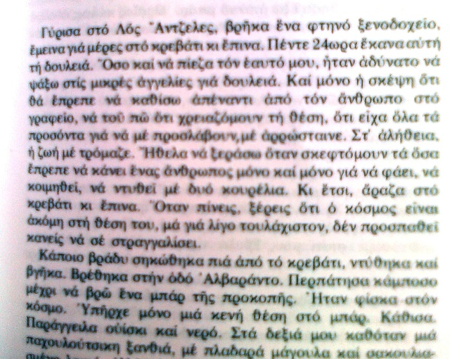 Favorite Quotes - Ατάκες - Page 2 Photo014