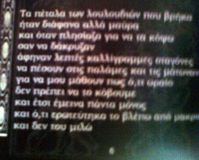 Favorite Quotes - Ατάκες Photo019