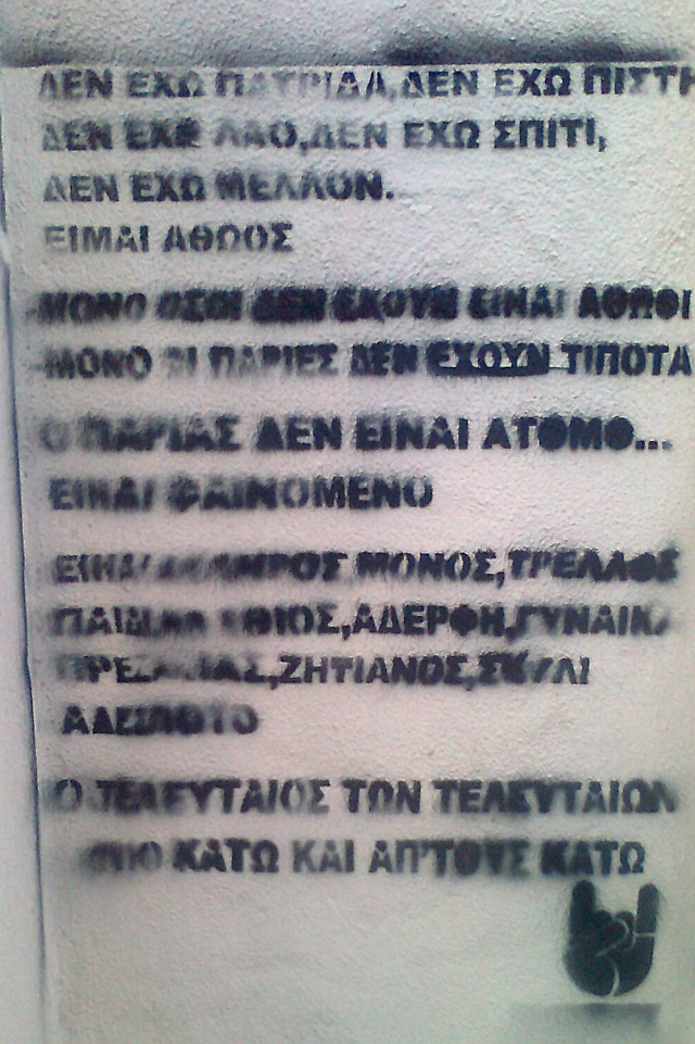 Favorite Quotes - Ατάκες - Page 2 Photo020