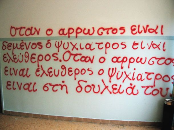 Favorite Quotes - Ατάκες Psychi10