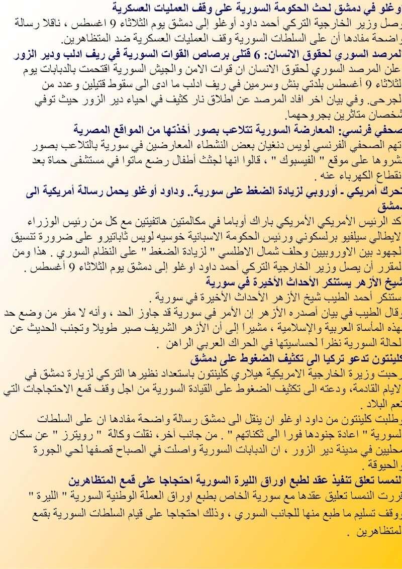 أخبار لبنان Ooooo_10
