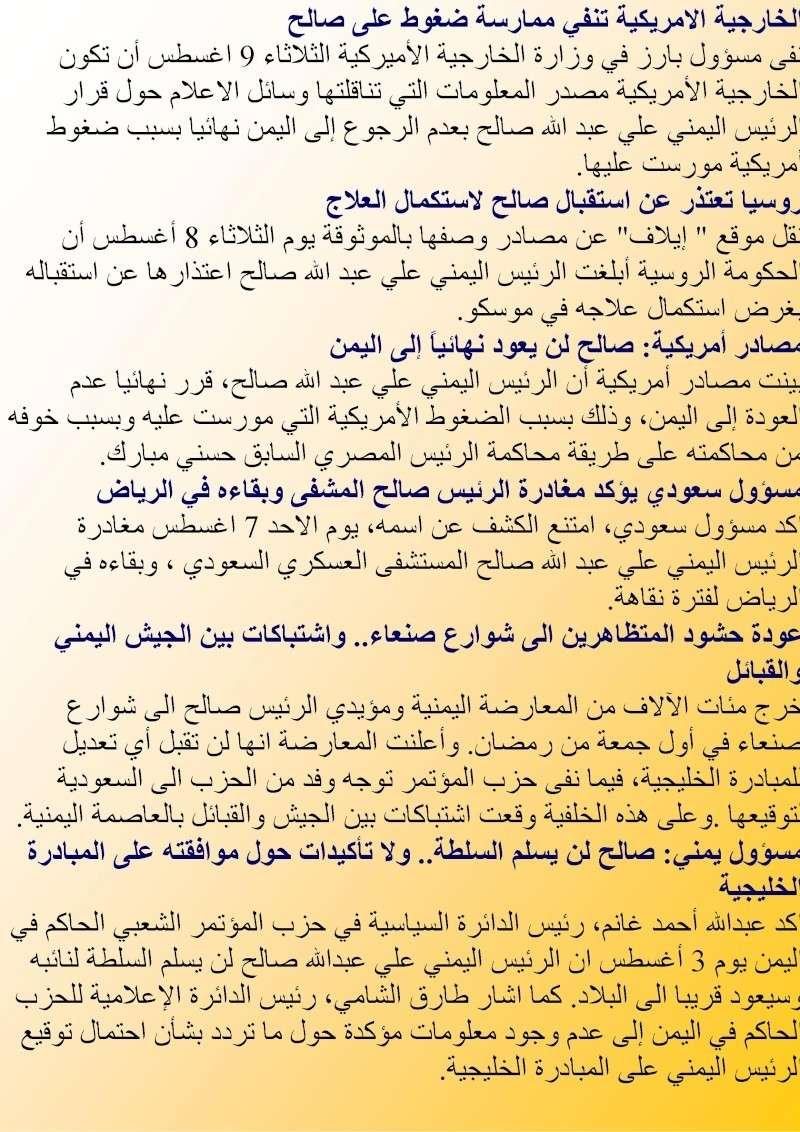 أخبار اليمن Ooooo_11