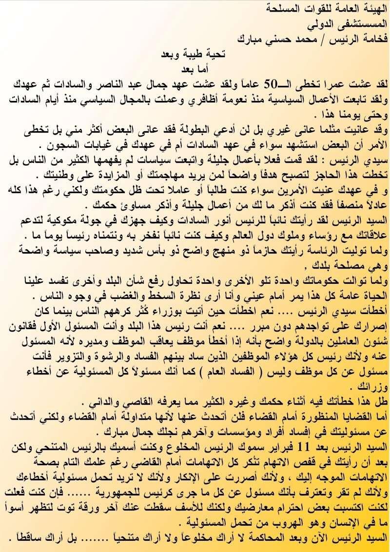 رسالة للرئيس حسني مبارك Ooouo_10