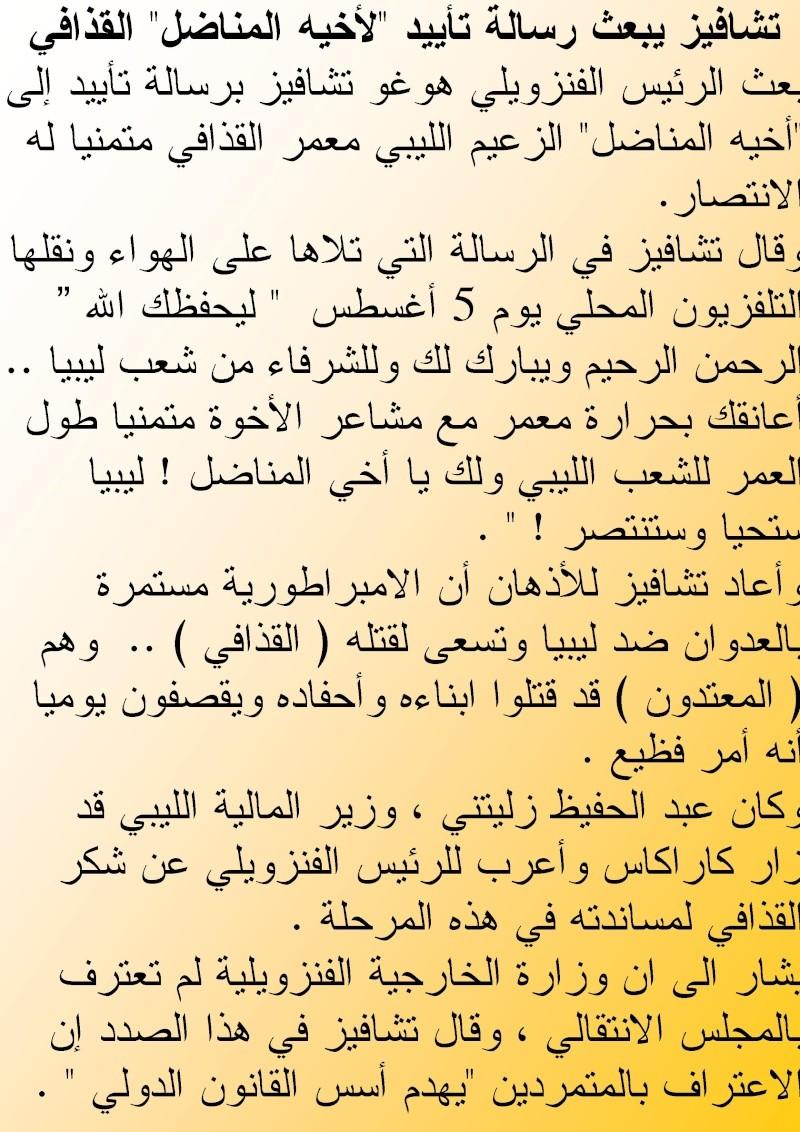 رسالة تشافيز لأخيه المناضل القذافي Ooouo_11