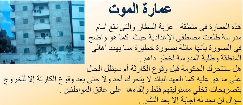 عمارة الموت بالإسكندرية Ouooo_12