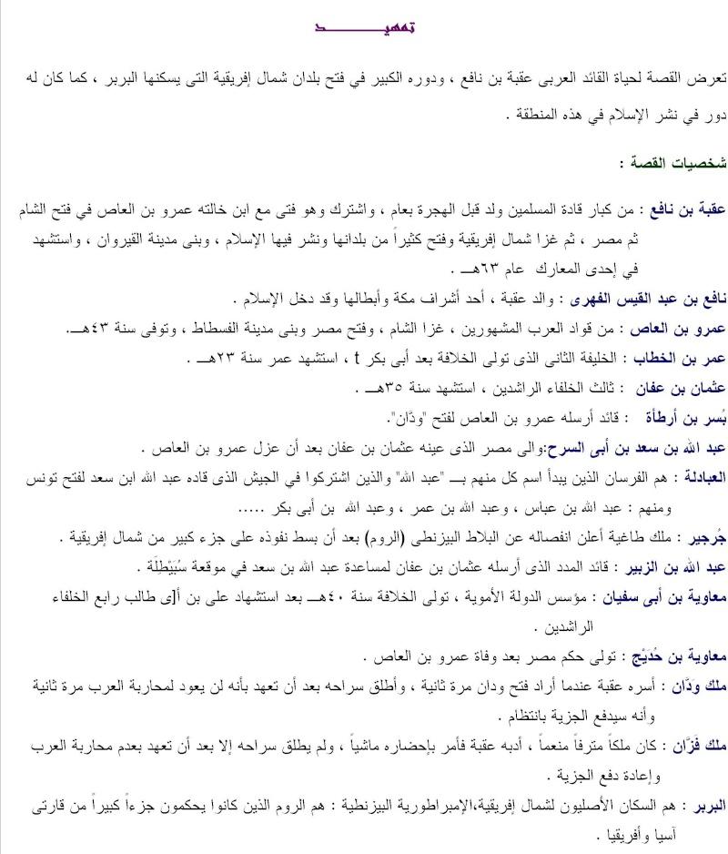 تمهيد لقصة عقبة بن نافع Ououuu10