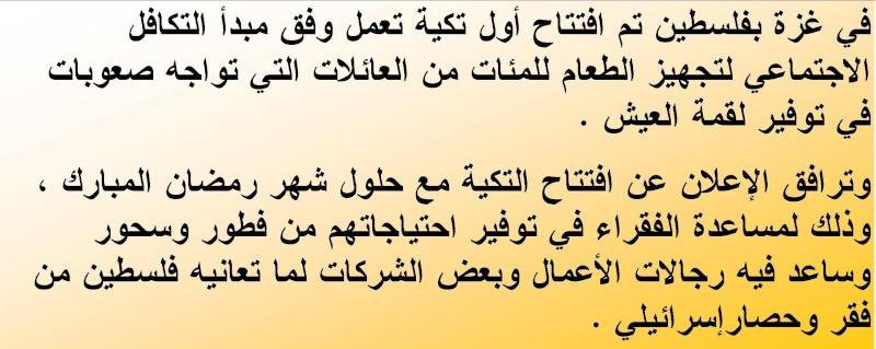 أول تكية بفلسطين Ouu_ou10