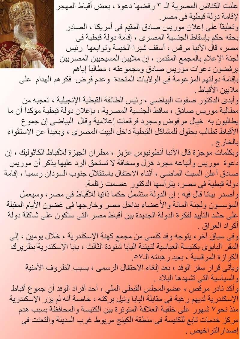 الكنائس المصرية ترفض دعوات أقباط المهجر إقامة دولة مسيحية Ouuo_u10