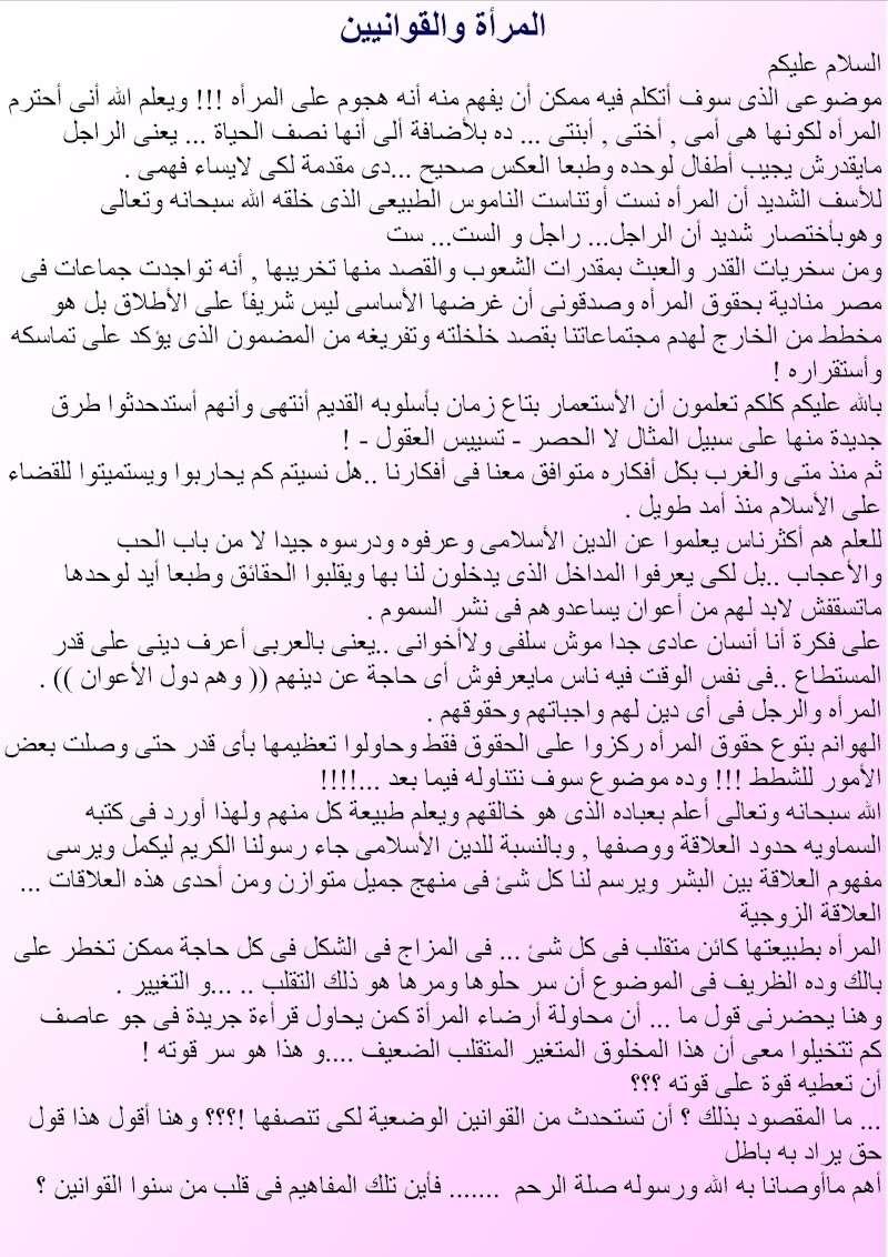 قوانين النسوة Ouuooo10