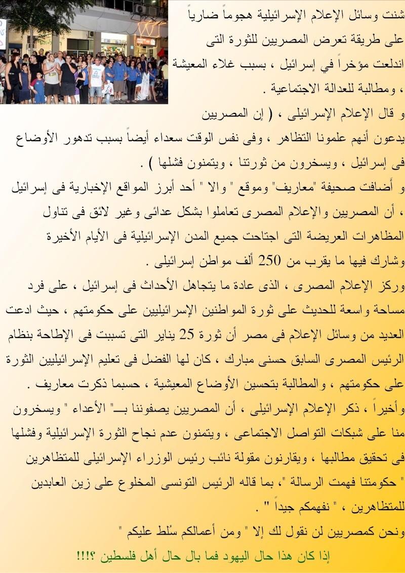 اليهود يهاجمون المصريين Ouusuu10