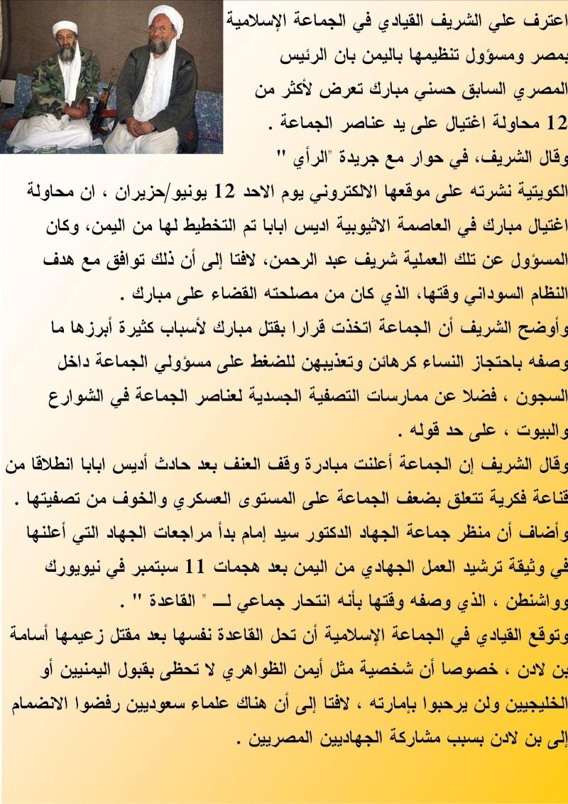 محاولة اغتيال مبارك 12 مرة Uoouuo10