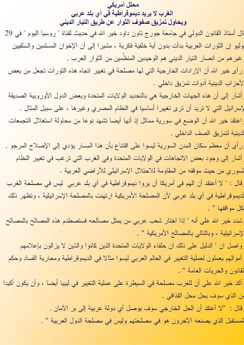 الغرب لا يريد ديموقراطية في أي بلد عربي Uouu_o10